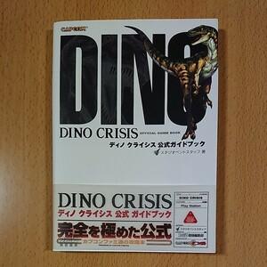 【PS1ゲーム攻略本】ディノクライシス 公式ガイドブック / プレイステーション
