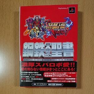 【PS2ゲーム攻略本】スーパーロボット大戦 IMPACT 鋼鉄の聖書 / プレイステーション2
