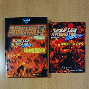 【N64ゲーム攻略本】スーパーロボット大戦64&スーパーロボット大戦リンクバトラー 攻略聖典 / ニンテンドー64