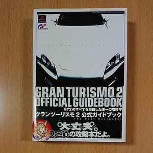 【PS1攻略本】グランツーリスモ2 公式ガイドブック / プレイステーション