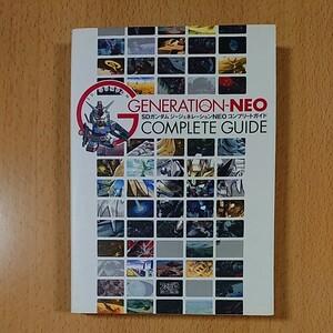 【PS2ゲーム攻略本】SDガンダム ジージェネレーションNEO コンプリートガイド / プレイステーション