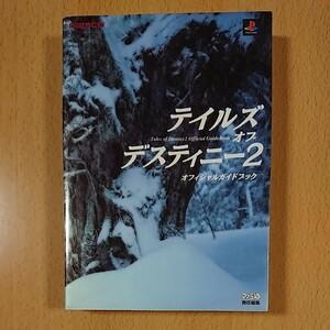 【PS2ゲーム攻略本】テイルズ オブ デスティニー2 オフィシャルガイドブック / プレイステーション2