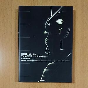 【PS1ゲーム攻略本】機動戦士ガンダム ギレンの野望 ジオンの系譜 完全最終攻略 / プレイステーション