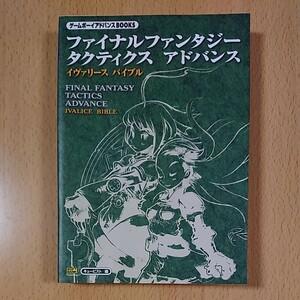 【GBA攻略本】ファイナルファンタジー タクティクス アドバンス イヴァリース バイブル / ゲームボーイアドバンス