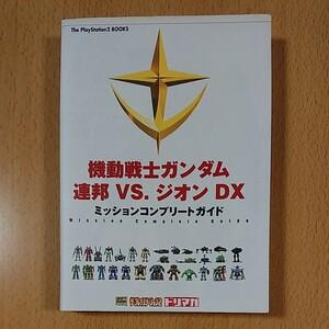 【PS2ゲーム攻略本】機動戦士ガンダム 連邦 VS. ジオン DX ミッションコンプリートガイド / プレイステーション2