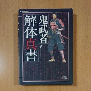 【PS2ゲーム攻略本】鬼武者 解体真書 / プレイステーション2