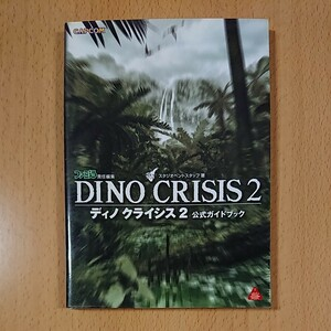 【PS1ゲーム攻略本】ディノクライシス2 公式ガイドブック / プレイステーション