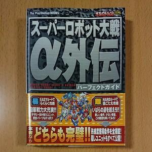 【PS1ゲーム攻略本】スーパーロボット大戦α外伝 パーフェクトガイド / プレイステーション