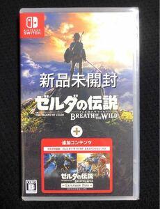 新品未開封!Nintendo Switch ゼルダの伝説 ブレスオブザワイルド + エキスパンションパス