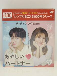 YC-0031 ☆ TIMOJapan ☆ 未開封品 海外TVドラマDVD あやしいパートナー -Destiny Lovers- DVD-BOX 1 OPSD-C232