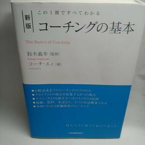 コーチングの基本 この1冊ですべてわかる/鈴木義幸/コーチエィ