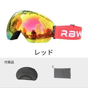 スキー ゴーグル メガネ対応 スノーボード ゴーグル フレームレス UV400 レッド