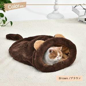 犬・猫用 ペット寝袋 ふわふわベッド