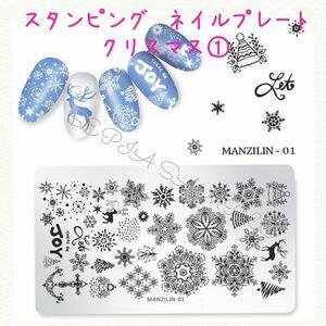 nail ネイル スタンプ プレート スタンピング ネイル クリスマス 雪の結晶 クリスマスツリー【1】1071254