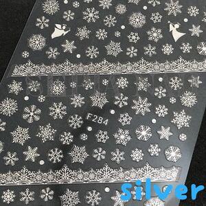 ネイルシール ステッカー 雪の結晶 エンジェル 天使 レース シルバー【F284S】1081840