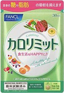 90個 (x 1) ファンケル (FANCL) (新) カロリミット (約30回分) 90 粒 [機能性表示食品] サプリメント