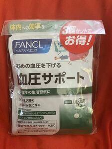 送料無料ファンケル 新品 血圧サポート 30日分 90粒 3袋 計90日分(270粒) FANCL 機能性表示食品 サプリメント 高血圧 即決