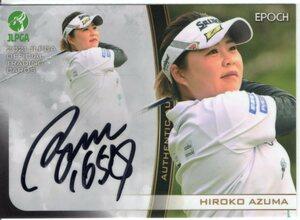 2021 EPOCH JLPGA 日本女子プロゴルフ協会 オフィシャルトレーディングカード 東浩子 直筆サインカード (/100)