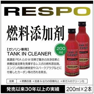 RESPO 燃料添加剤 TANK IN CLEANER レスポ タンクイン クリーナー 【200ml×2本】