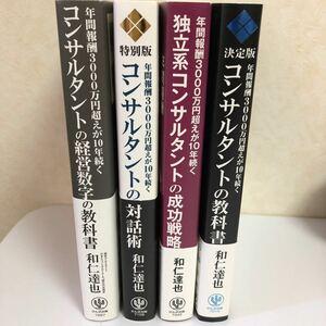 【4冊セット】和仁達也/ビジネスパーソンの自己啓発に/コンサルタント関連書籍