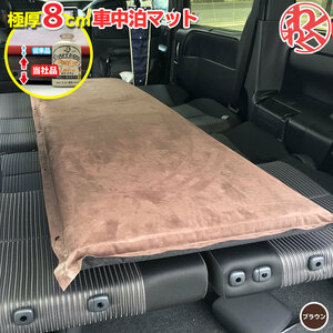 sleeping area in the vehicle mat 8cm extremely thick small of the back . kind step difference cancellation automatic expansion type 2 valve(bulb) mattress camping mat air mat car outdoor Brown