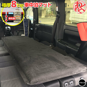 sleeping area in the vehicle mat 8cm extremely thick small of the back . kind step difference cancellation automatic expansion type 2 valve(bulb) mattress camping mat air mat car outdoor black