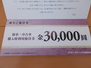 VTホールディングス 株主優待券  新車 中古車 購入時利用優待券 3万円