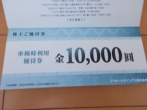 VTホールディングス株主優待 車検時利用1万円割引券