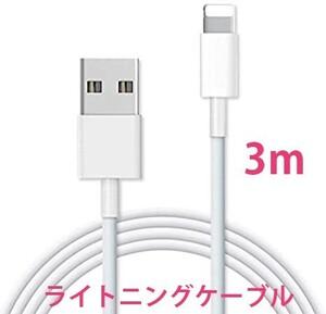 iphone 充電 ケーブル 3M ライトニングケーブル 急速 充電コード
