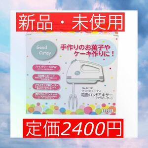 【新品未使用】電動ハンドミキサー