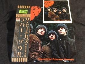 新作!Empress Valley ★ Beatles - ラバー・ソウル「Rubber Soul Spectral Stereo Demix」EXP盤!プレス1CDペーパースリーブ