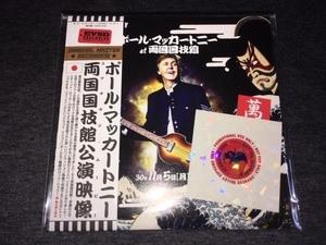 特価スタート!Empress Valley ★ Paul McCartney -両国国技館公演映像「Kokugikan Movie」プレスDVDペーパースリーブ