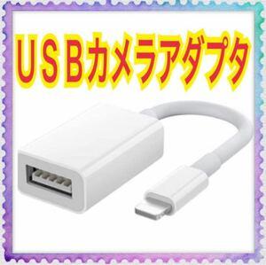 USBカメラアダプタ 変換アダプタ USB3.0 高速転送 カメラアダプタ カメラ マイク キーボード マウス コンパクト★白