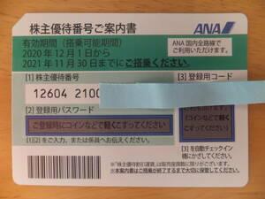 ANA株主優待券 有効期限2022年5月30日(券面有効期間から6カ月延長)①