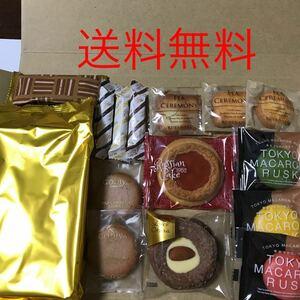 ★送料無料! チョコレートケーキ、東京マカロンラスク入りお菓子詰め合わせ お買い得 格安★