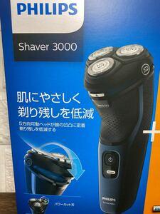 3000シリーズ フィリップス 2020年モデル 電気シェーバー 髭剃り