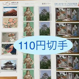 切手シート 110円のみ