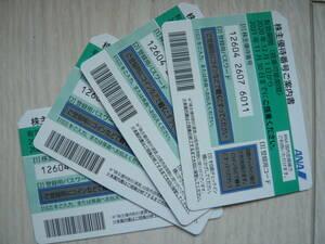 送料無料◆全日空◆ANA株主優待券2021年11月30日→2022年5月31日まで延長 1~4枚◆