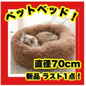 ★大特価★新品★ペットペッド 犬 猫 ペットハウス ふわふわ ブラウン あったか 洗える 小型犬 ブラウン 茶 ベッド
