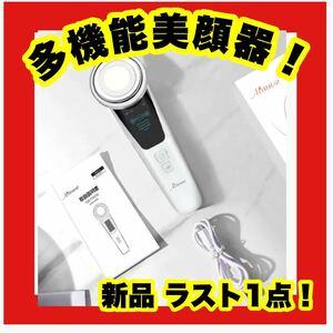 ★大特価★新品★美顔器 超音波 ems 光エステ イオン導入 エステ 美容 フォトプラス