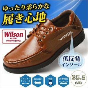 【安い】軽い 防滑 ジップ付き 4E 幅広 ビジネス コンフォート ウォーキング シューズ 紳士靴 Wilson ウィルソン 1601 ブラウン 茶 25.5cm