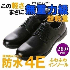 【安い】【超軽量】【防水】【幅広】GRAVITY FREE メンズ ウォーキング ビジネスシューズ 紳士靴 革靴 400 プレーン ブラック 黒 26.0cm