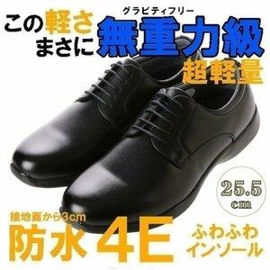 【安い】【超軽量】【防水】【幅広】GRAVITY FREE メンズ ウォーキング ビジネスシューズ 紳士靴 革靴 400 プレーン ブラック 黒 25.5cm