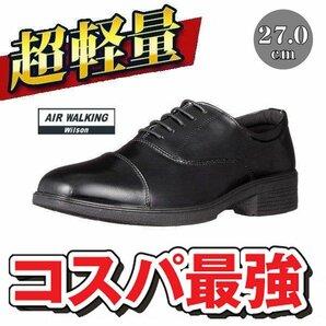 【コスパ最強】【アウトレット】【おすすめ】【幅広 3E】 メンズ ビジネスシューズ Wilson ウィルソン 革靴 75 ストレートチップ 27.0cm