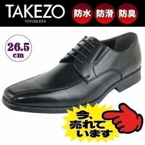【アウトレット】【防水】【安い】【おすすめ】TAKEZO タケゾー メンズ ビジネスシューズ 紳士靴 革靴 571 スワール 紐 ブラック 黒 26.5cm
