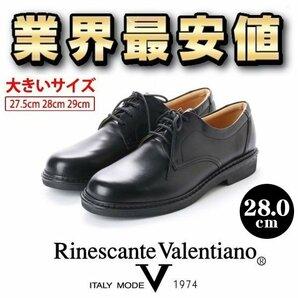 【大きいサイズ】 リナシャンテ バレンチノ Rinescante Valentiano ビジネス ウォーキング シューズ プレーントゥ 4E 3023 ブラック 28.0cm