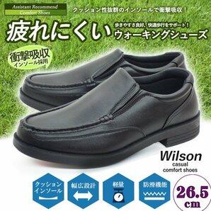 【安い】軽い 防滑 スリッポン 4E 幅広 ビジネス コンフォート ウォーキング シューズ 紳士靴 Wilson ウィルソン 1602 ブラック 黒 26.5cm