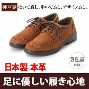 【安い】【おすすめ】【日本製】メンズ ビジネス ウォーキングシューズ 紳士靴 革靴 本革 4E 1080 紐 ブラウン 茶 25.5cm