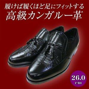 【アウトレット】【安い】【カンガルー革】【日本製】メンズ ビジネスシューズ タッセル 紳士靴 革靴 1140 ブラック 黒 26.0cm