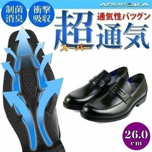 【アウトレット】【安い】【通気性抜群】【おすすめ】メンズ ビジネスシューズ 紳士靴 革靴 AK324 ローファー ブラック 黒 26.0cm